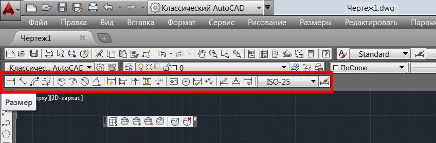 Как сделать в автокаде классический интерфейс 25