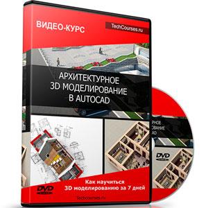 Архитектурное 3D моделирование в AutoCAD