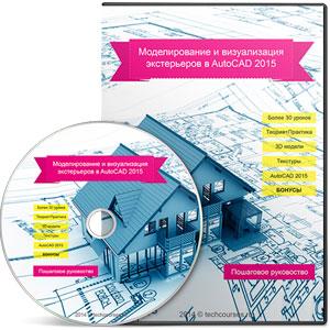 Моделирование и визуализация экстерьеров в AutoCAD 2015